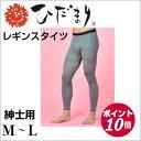 ひだまり レギンスタイツ 紳士用(M〜Lサイズ)グレー 健康肌着 日本製 AP-3500 92【ポイント10倍】