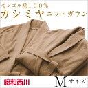 昭和西川 マテリオーネ カシミヤ ニットガウン Mサイズ カローレ カシミヤ100% モンゴル製【送料無料】