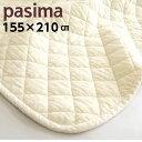 パシーマ パットシーツ ダブル 155×210 きなり 医療用脱脂綿とガーゼの5重構造 ベッド