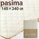 パシーマ pasima キルトケット シングル 145×240cm 脱脂綿とガーゼの3重構造 肌に優しい清潔寝具 龍宮正規品 日本製/きなり
