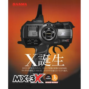 ★ cheap limited edition special ★ 2.4 GHz デジタルプロポ MX-3X PC/DSSS RX-371 (receiver set)
