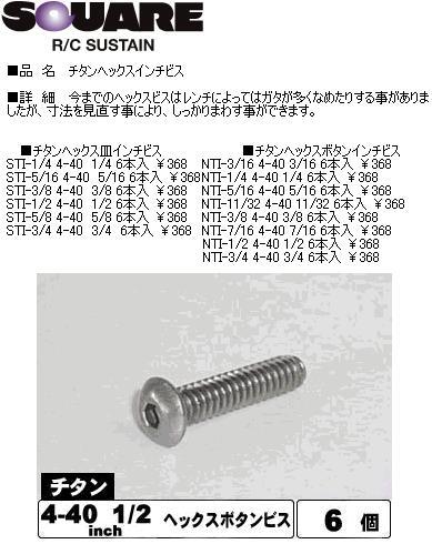 ラジコンパーツ スクエア STI-3/8チタンヘックスインチビス  4-40 3/8  6本入  汎用品