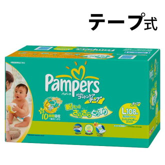 Best rates from daily use pamperscottencea l 108 pieces (9 to 14 kg)