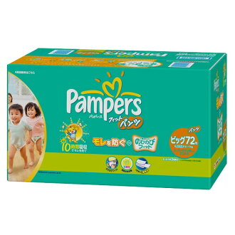 Best rates from daily use pampers fit pants big size 72 sheets (12-17 kg)
