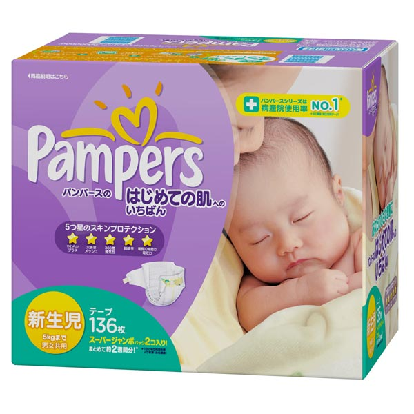 To the skin pampers for most newborns 136 pieces (5 kg)