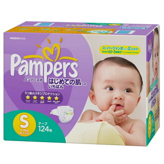 Best to the skin pampers for the first time in 124 S size ( 4-8 kg)