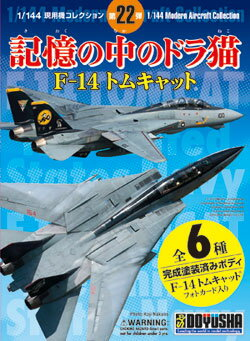 / 144 Doyusha 6 kinds in the modern machine collection No. 22 series f-14 Tomcat memory say blind box specifications 1 each