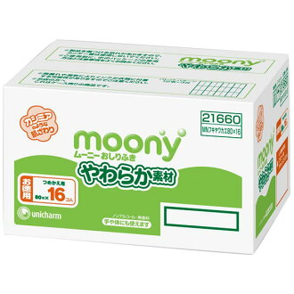 Mooney wipes or straw or refill material 80 × 16