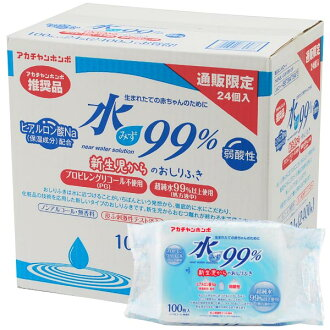 Water 99% know wipes 100 x 24 Pack (2400 photos) 1 case delivered