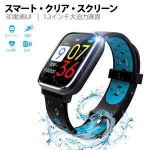ウォッチ スマートウォッチ iPhone android 対応 健康 GPS連携 ip67防水 日本語 line 対応 活動量計 心拍計 万歩計 腕時計 登山 歩数計 スマホ 着信通知