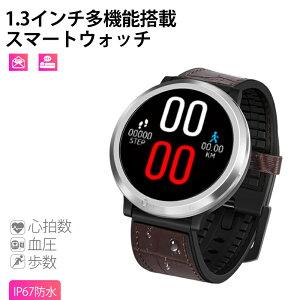 ウォッチ スマートウォッチ 円型 iPhone android 対応 健康 GPS連携 ip67防水 日本語 line 対応 活動量計 心拍計 万歩計 腕時計 登山 歩数計 スマホ 着信通知