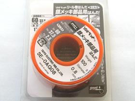 SSE0AG08 solder