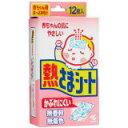 熱さまシート赤ちゃん用(冷却シート) 12枚 熱さまシート (2003/2/10)
