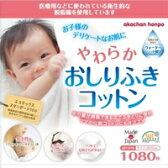 【スマホエントリーでポイント10倍】赤ちゃん本舗 やわらか おしりふき コットン 1080枚