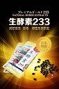 日本国内ヤマトdm便で送料無料★生酵素プレミアムゴールド233 60粒