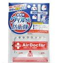 送料無料《10個セット》《クリップ付き》携帯用ウイルス防衛隊 エアドクター 1個[Air Doctor(エアードクター) 消毒・除菌剤]497190292218...