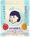 【ヤマトDM便送料無料】毛穴撫子 お米のマスク 10枚入JAN4992440034713
