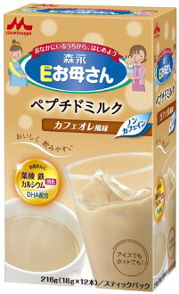 Morinaga E MOM peptide milk