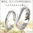 ペアリング マリッジリング 指輪 刻印 シルバー ステンレス リング 結婚指輪 ミラー フルセット【楽ギフ_包装選択】【楽ギフ_メッセ】【楽ギフ_名入れ】 ジーラブ