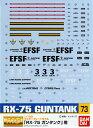 ガンダムデカールNo.73 1/100 MG 「RX-78 ガンタンク」用 《水転写デカール》【02P01Jun14】