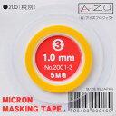 ミクロンマスキングテープ3 (1.0mm×5M巻) 《マスキング》