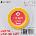 ミクロンマスキングテープ4 (1.5mm×5M巻) 《マスキング》