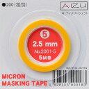 ミクロンマスキングテープ5 (2.5mm×5M巻) 《マスキング》