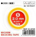 ミクロンマスキングテープ6 (2.0mm×5M巻) 《マスキング》