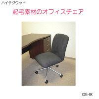 ハイテクウッド布張りオフィスチェアCO3定価\17800