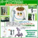 自動水やり水栓セット二口万能胴長水栓 動物ハンドル(
