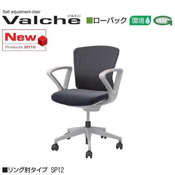 INABAオフィス オフィスチェア・事務椅子 バルチェシリーズ 肘付きローバック オフィスチェア・事務椅子 SP12 【送料無料(北海道 沖縄 離島を除く)】 532P17Sep16