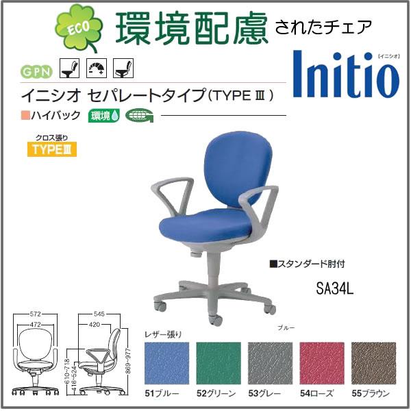 INITIOシリーズ レザーハイバック オフィスチェア・事務椅子 SA34L【送料無料(北海道 沖縄 離島を除く)】 532P17Sep16 事務椅子 オフィスチェア 稲葉製作所 オフィス家具