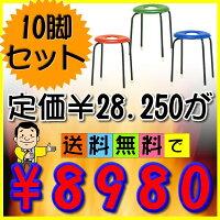 【限定特価】丸イス・スツールM-19D10脚セット定価\28250→\8980