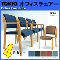 会議椅子・ミーティングチェア・イス・椅子FKS-4Lオレフィンレザー4脚セット