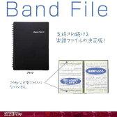 楽譜ファイル A4バンドファイル 20 楽譜入れ BF1015 fs3gm黒