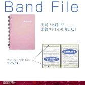 楽譜ファイル A4 バンドファイル 20 楽譜入れfs3gm BF1015 ピンク