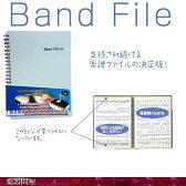 楽譜ファイル A4 楽譜入れ バンドファイル20fs3gm ブルーBF1015