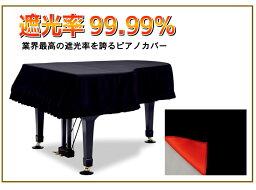 遮光 グランドピアノカバー GP-SBKR C2X用 黒