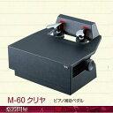 ピアノ補助ペダル M-60C クリア ブラック【送料無料】