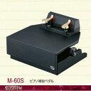 ピアノ補助ペダル M-60S ブラック【送料無料】