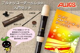 阿夫洛斯管·高级女低音竖笛509B入门组套<<带易懂的教本>>[アウロス・高級アルトリコーダー509B入門セット <<わかりやすい教本付き>>]
