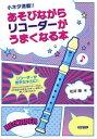 【リコーダー 楽譜】小ネタ満載!! あそびながらリコーダーがうまくなる本