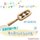 【プレゼントに】 (キッズパーカッション)キッズ ハンドシンバル KP-120/HCY/N