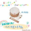 【プレゼントに】 リズムポコ ベビードラム RP-390/BD