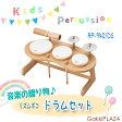 【プレゼントに】 リズムポコ ドラムセット RP-940/DS【ウッドブロック・シンバル・太鼓】