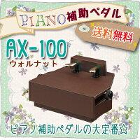 【信頼の吉澤製】補助ペダルの大定番!ピアノ補助ペダルAX-100【ウォルナット調】