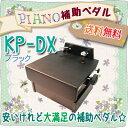 人気No.1 【甲南製】 安くてしっかり! ピアノ補助ペダル KP-DX 【ブラック】