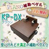 人気No.1 【甲南製】 安くてしっかり! ピアノ補助ペダル KP-DX 【ウォルナット色】