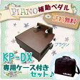 【送料無料! 甲南製】 安くてしっかり! ピアノ 補助ペダル KP-DX 専用ケース セット 【ブラウン】