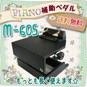 【イトーシン製】 もっとも長い期間使える! ピアノ補助ペダル M-60S
